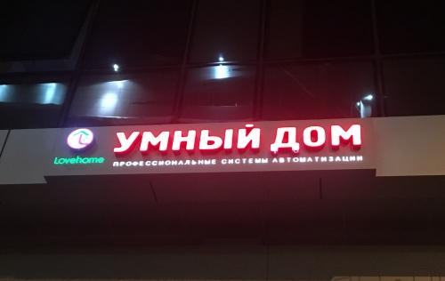 Lovehome AS - умный дом шоурум в Краснодаре