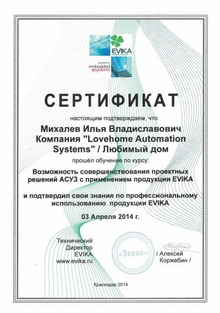 Evika сертификат