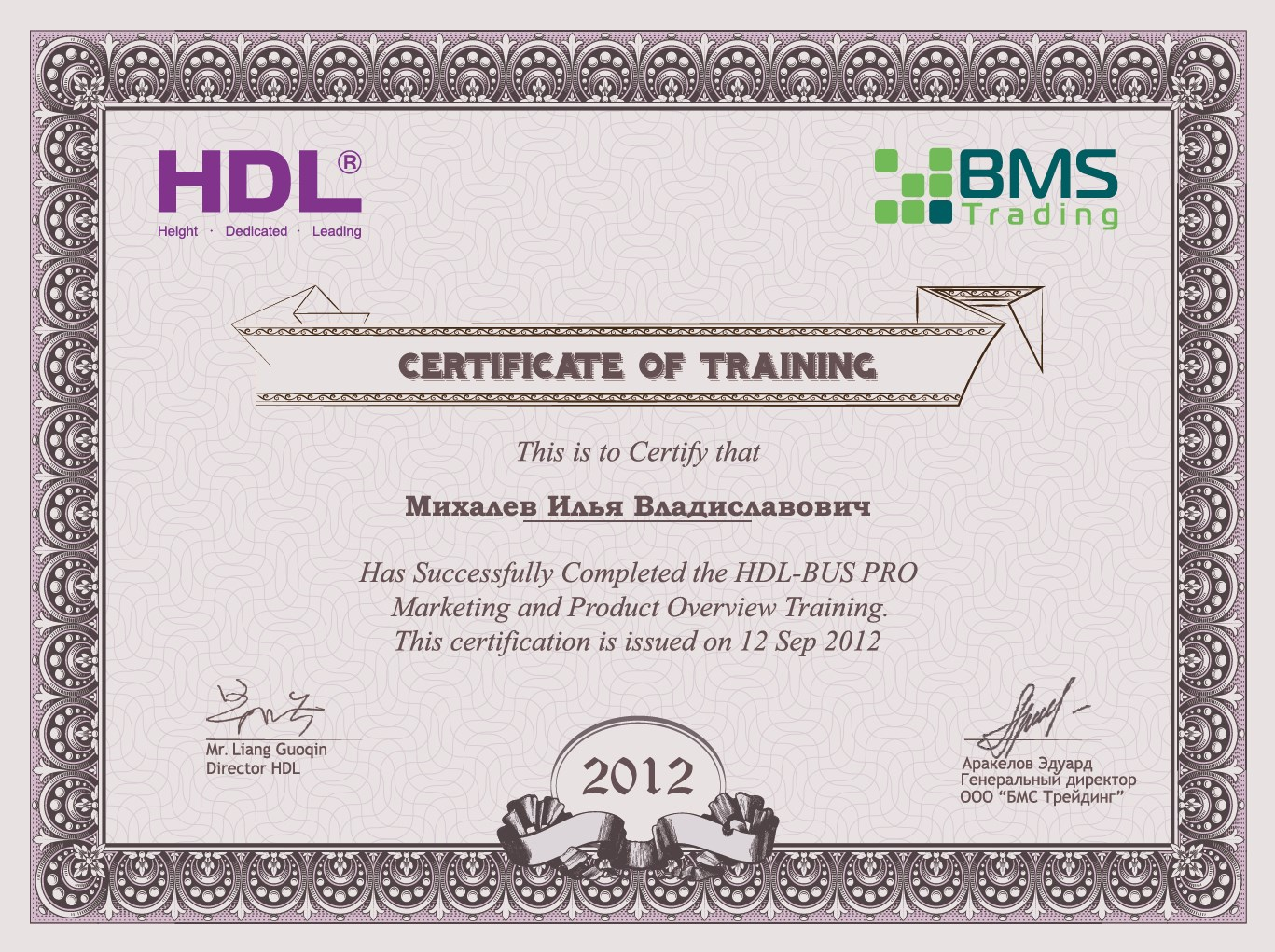 HDL BMS-T сертификат 2012